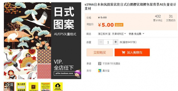s1966日本和风图案花纹日式白鹤樱花锦鲤包装背景ai矢量设计素材