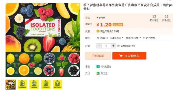 淘宝虚拟货源:橙子泥猴桃草莓水果外卖宣传广告海报平面设计合成美工